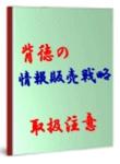 haitokujouhouhanbai.jpg